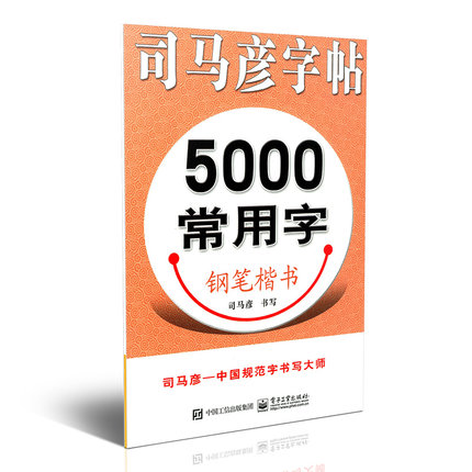 Chinese Copybook Pen Sima Yan Regular Script :5000 Chinese Common Characters Copy Exercise Book Practice Hanzi Book For Miaohong