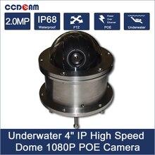CCDCAM 1080P 100M Underwater PTZ Camera POE power for Marine monitoring and swimming monitoring