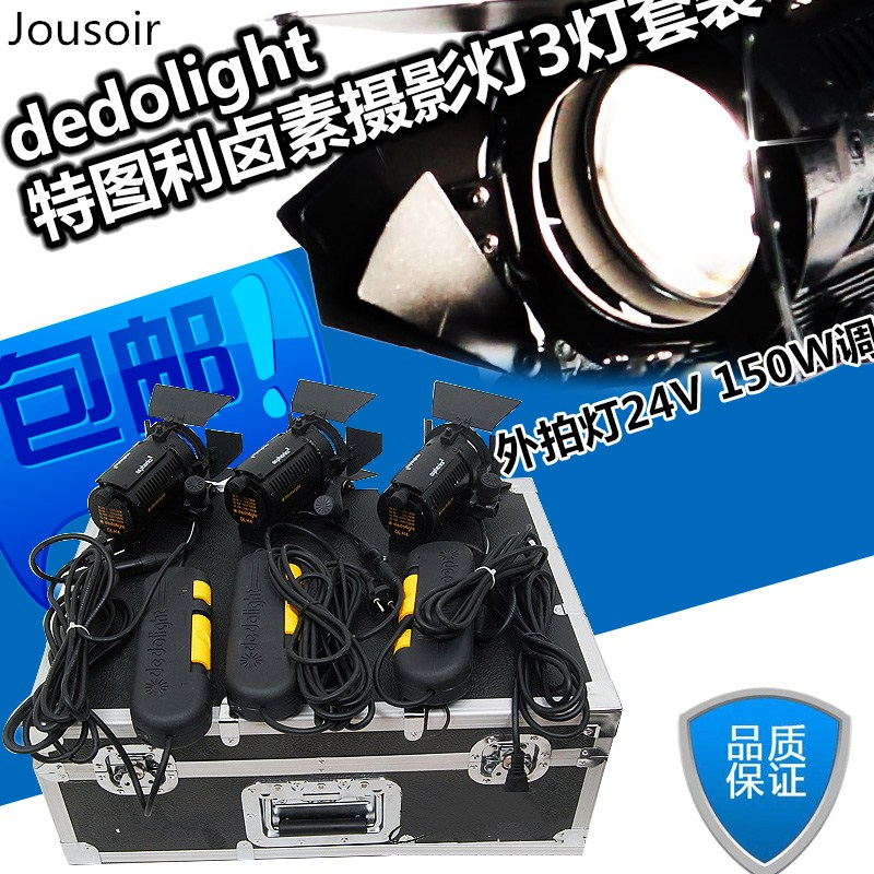 Dedolight ITU Li lampe halogène 3 lumière ensemble portable lampe 24 V 150 W variateur CD50