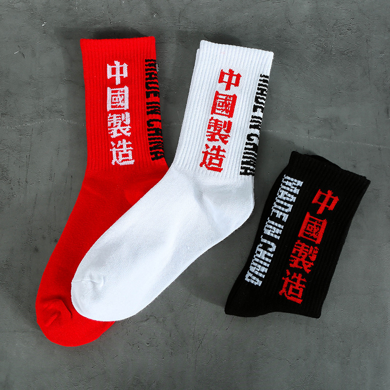 New Personality Chinese Made Letters Men And Women Hip Hop Street Skateboard Fashion Sports Parkour Cotton Couple Socks