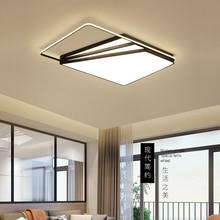 Лампа для гостиной, простая Современная прямоугольная Светодиодная потолочная лампа, лампа для спальни, потолочная лампа для ресторана