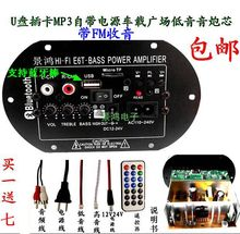 Car subwoofer, power amplifier board, with FM radio, 220V12V24V audio, speaker box, motherboard 6 inches, 8 inches, 10 inches