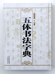 Chinese book 5 style calligraphy dictionary of 3000 words 30000 style Asian art
