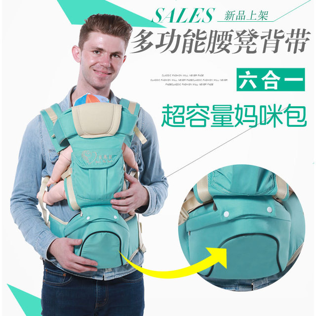 baby sling waist stool multifunctional ventilating stool stool baby holding a baby on behalf of waist
