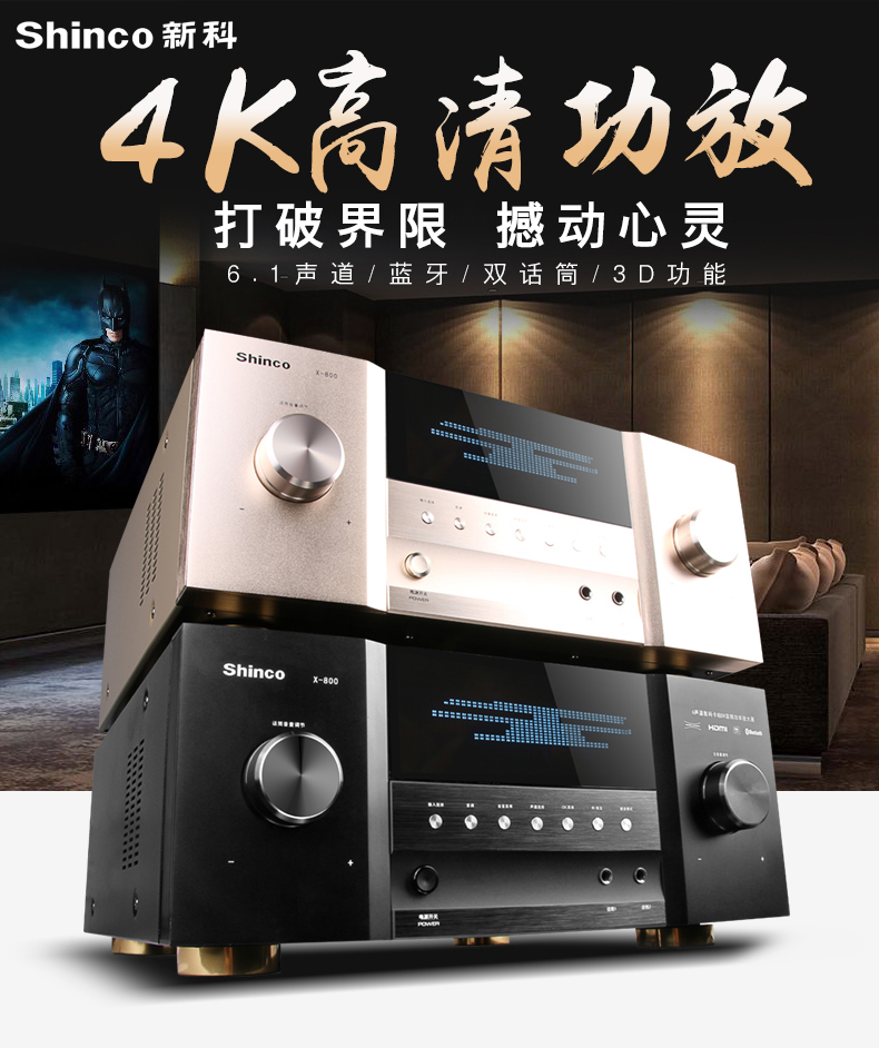 shin co x800 professional home theater power amplifier bluetooth 5 1 channel 900w 4k 3d audio. Black Bedroom Furniture Sets. Home Design Ideas