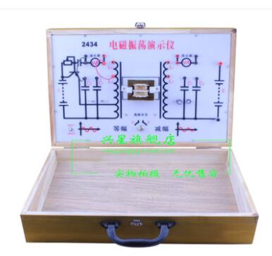 Electromagnetic oscillation demonstrator physical and electrical experimental instrumentElectromagnetic oscillation demonstrator physical and electrical experimental instrument