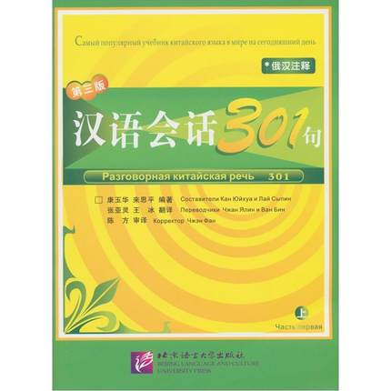 Chinese Conversational 301 sentences for Russian learning hanyu textbook (Chinese - Russian Edition) liu y spch basic chinese sentences russian edition основные выражения разговорной речи китайского языка 2cd
