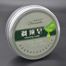 Dscosmetic Shaving Soap Anti-Allergy Natural Gentle Men Lasting Lather Handmade 150g