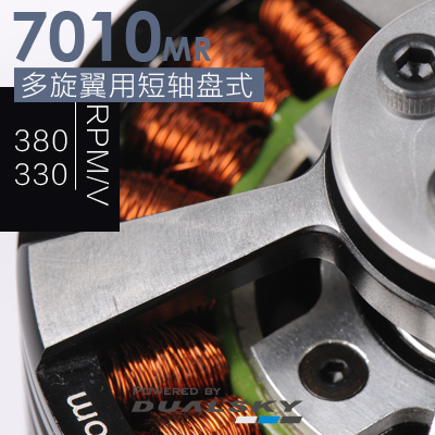 Dualsky  brushless motor XM7010MR-6.5 7.5 330KV380KV short axis disc type multi-rotor motor dualsky xm5010te 9mr 390kv 28 poles brushless disk type motor for multi rotor