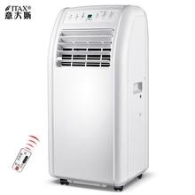 Мобильный кондиционер 1p один холодный 1,5 и теплый дом одна машина портативный интеллектуальный S-X-1158A
