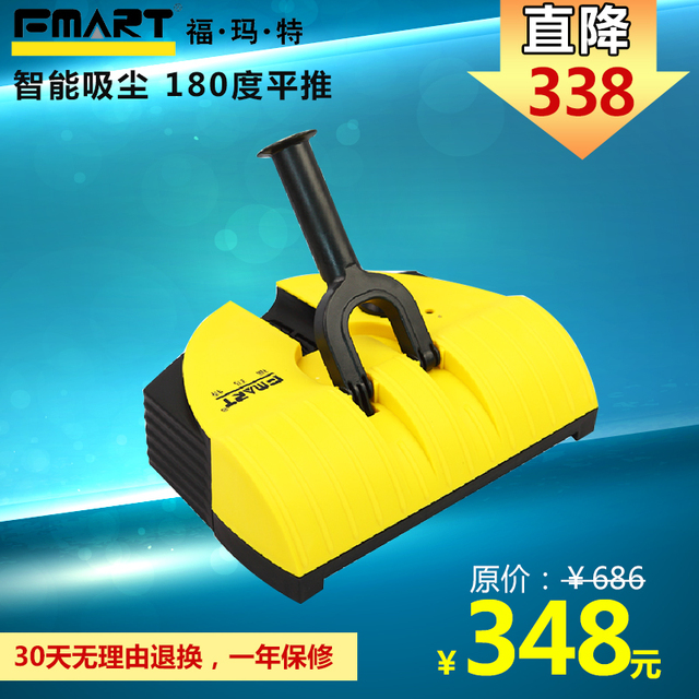 Fmart fm-007 household fully-automatic wireless sweeper hadnd sweeper electric vacuum cleaner
