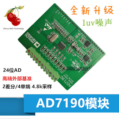 AD7190 AD7190 Module 24 Bit ADC AD Module High Precision ADC Acquisition Data Acquisition Card free shipping 1pcs iso ad 02a u8 485 data acquisition 2 input channels isolated data acquisition module yf0617 relay