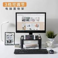 Adjustable TV booster desktop screen base Bedroom computer monitor mat high shelf