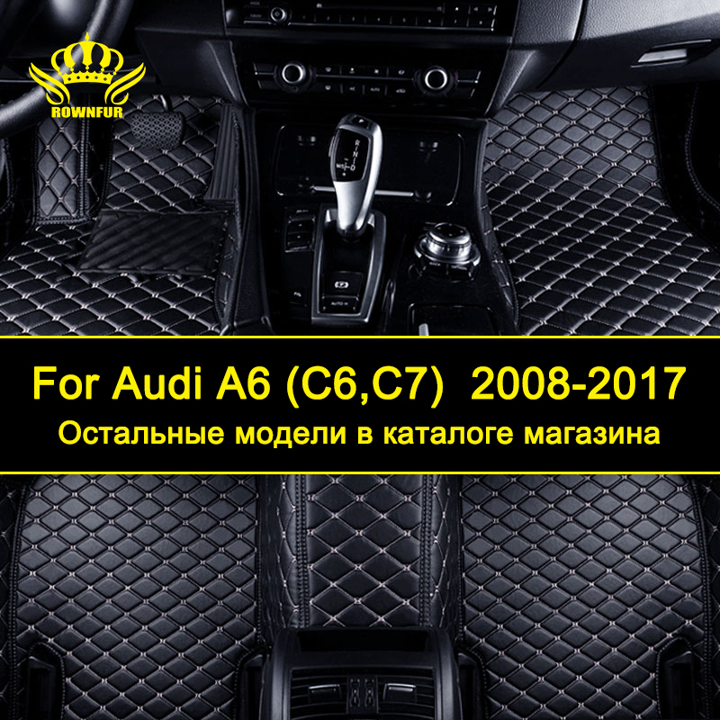 ROWNFUR leather Car Floor Mats For Audi A6 (C6,C7) PU Custom 3D Car Mats Car-styling Auto Interior Accessories Protect Clean leather car floor mats for audi a6 c6 c7 custom 3d car mats four seasons pu leather floor mats car styling auto interior