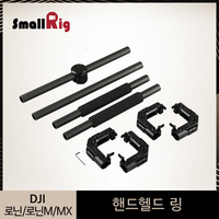 SmallRig Handheld Ring With QR Mount /25mm Rod And Rubber Handle for DJI Ronin/Ronin M/Ronin MX Stabilizer 2068