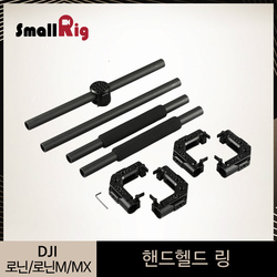 SmallRig Handheld Ring With QR Mount /25mm Rod And Rubber Handle for DJI Ronin/Ronin M/Ronin MX Stabilizer- 2068