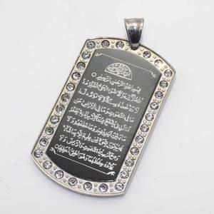 Image 3 - Müslüman İslam Allah AYATUL KURSI paslanmaz çelik kolye ve kolye
