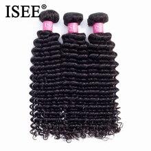 Бразильские волнистые человеческие пряди, натуральный цвет,, 3/4 пряди для наращивания волос ISEE, бразильские волнистые пряди