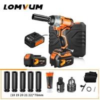 LOMVUM бесщеточный ключ беспроводные электрические насадка на ударную головку разъем гаечные ключи перезаряжаемые гаечные ключи Li батарея Ус