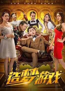 《造梦游戏》2018年中国大陆喜剧,爱情,科幻电影在线观看
