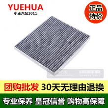 forHyundai Sonata eight invoices 8 KIA K5 air filter air filter air conditioning car maintenance accessories