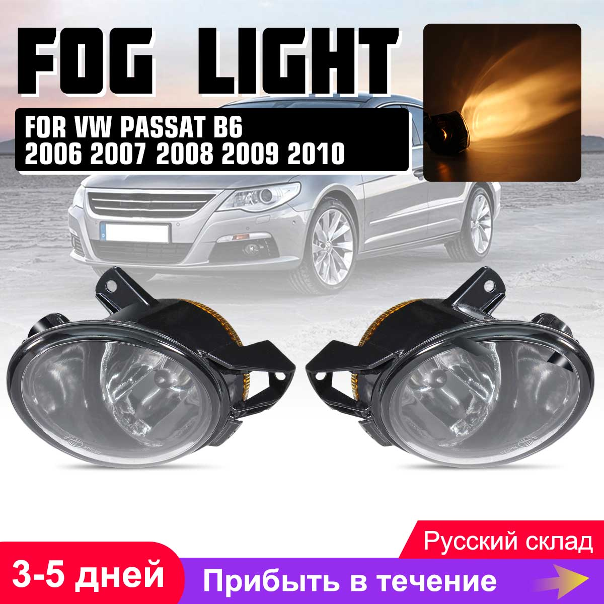 Left /Right Hand LH Driving Fog Lamp Light For VW 2006-2009 Passat B6 3C Sedan Wagon Variant image