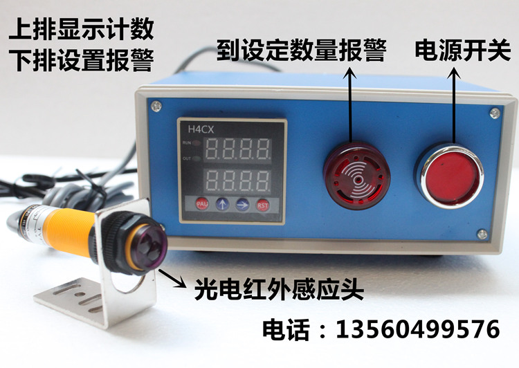 Line Counter Electronic Digital Display Sealer Flow Count Industrial Packer Alarm Control Stop