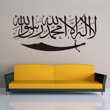Removable Wall Sticker Muslim Art Islamic Decal Calligraphy Art Mural Home Decor