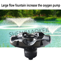 220V Large flow fountain increases oxygen pump Inverter motor Pond fish pond Self floating floating fountain pump booster pump