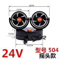 Tamehome 24V automatically 360 ROTATE Double slider car electric fan truck fan car microbiotic electric fan car deodorize 504