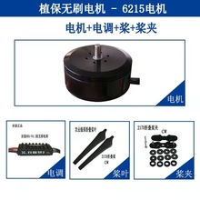Model agricultural plant protection motor super constant power source 6215 brushless multi-axle disc high efficiency moto цены онлайн