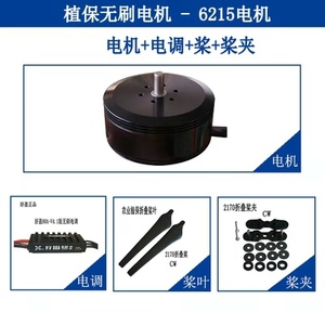 Image 2 - Model agricultural plant protection motor super constant power source 6215 brushless multi axle disc high efficiency moto