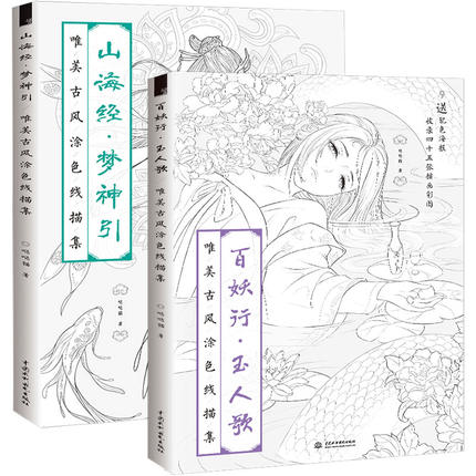 2 Books Chinese coloring book line sketch drawing textbook Chinese ancient beauty drawing book adult anti stress coloring books2 Books Chinese coloring book line sketch drawing textbook Chinese ancient beauty drawing book adult anti stress coloring books