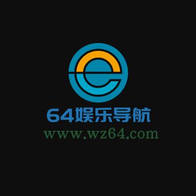 64娱乐导航