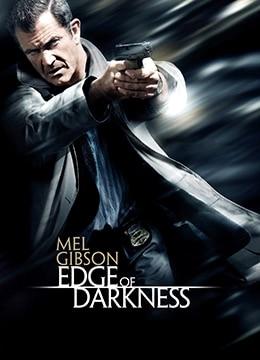 《黑暗边缘》2010年美国,英国犯罪,剧情,惊悚电影在线观看