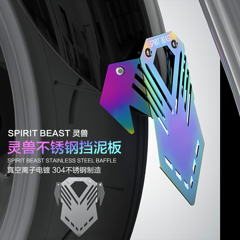 SPIRIT BEAST Motorcycle fender Modified Front front fender Stainless steel durable motocross Accessories Creative Free shipping motorcycle accessories 650tr left front fender