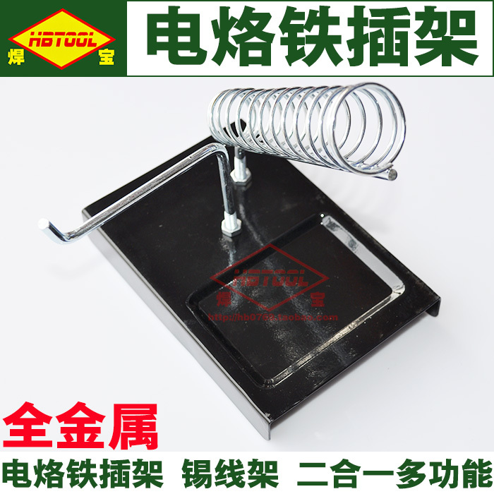 factory direct wholesale full metal iron frame soldering iron stand soldering iron solder wire rack wire