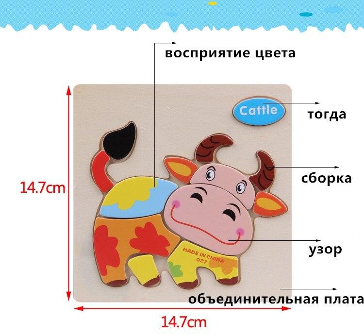 3D деревянные головоломки, игрушки для детей, Деревянные 3d Мультяшные головоломки с животными, интеллектуальные детские развивающие игрушки для детей