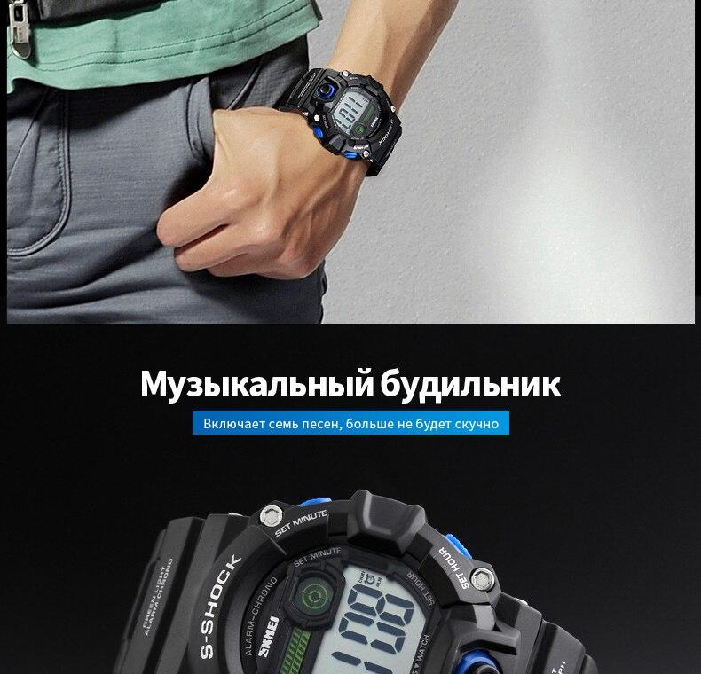 SKMEI-1162_07