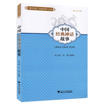 Bilingual Chinese Classic Mythological Fairy Tale Story Book / Kids Children Bedtime Short Story Book With Pin Yin For 3 10 Ages