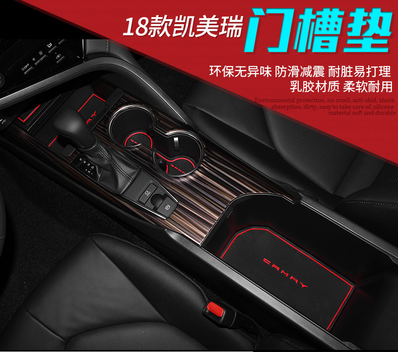 Car Door Groove Mat Gate Slot Cup Armrest Storage Pad Mat For Toyota Camry 2018