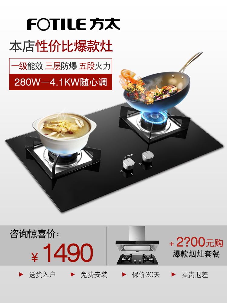Fotile 2018 HT8BE New Product Gas Stoves Embedded Double Oven Natural Gas Liquefied Cooktops