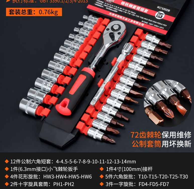 13/28pcs Set Power Tools Accessories Set Auto Repair Tool Kit Socket Wrench Vehicle Repair Tools 46pcs 1 4 inch socket set car repair tool ratchet torque wrench combo tools kit auto repairing gator grip wrenches hand tools