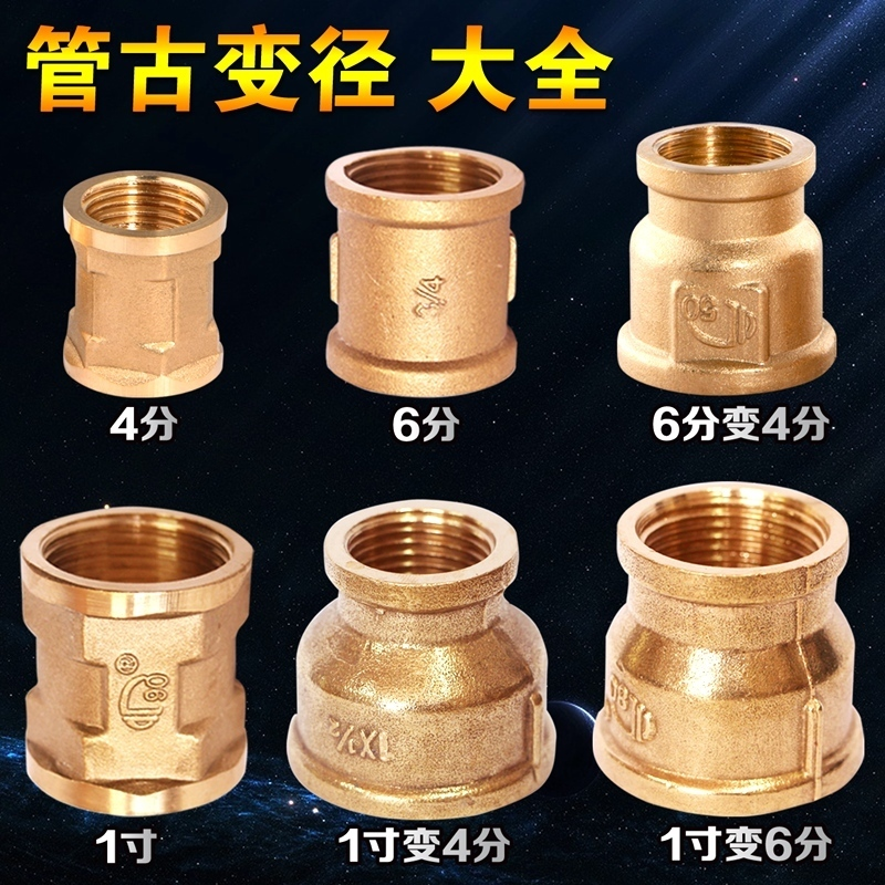 Copper Thickened Ancient Gu Si Teeth Direct External Pipe Fittings Plus Adapter 4 Points 6 Points 1 Inch Reduction