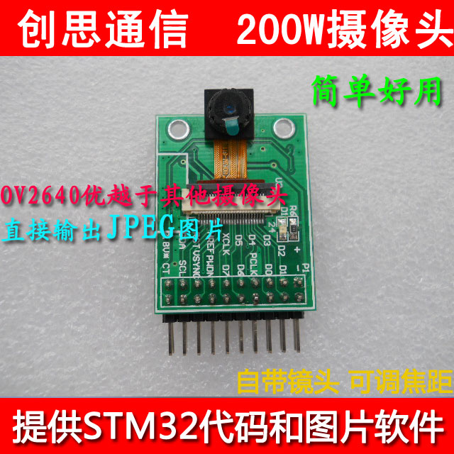 OV2640 module camera development board directly output 200W JPEG pixel ultra OV7670 7620