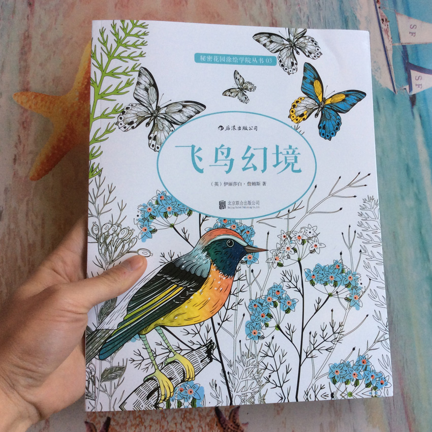 76 Pges Bird Magic Mirror Adult Colouring Books Libros Infantiles Books Adults Relieve Stress Kill Time Graffiti Panting Book