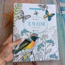 76 Pges Bird Magic Mirrorสำหรับผู้ใหญ่หนังสือหนังสือInfantilesหนังสือผู้ใหญ่บรรเทาความเครียดฆ่าเวลาGraffitiหอบหนังสือ