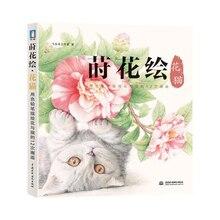 Verwendet Kinder Erwachsene Zeichnung Färbung Bücher Blume und Schöne Katze Kunst Buch Entlasten Stress Studenten Malerei Buch