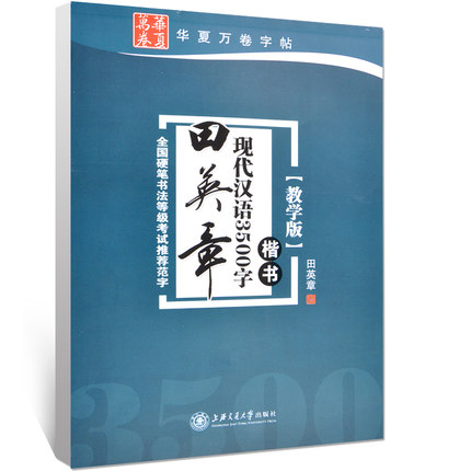 Chinese Copybook Pen Tian Yingzhang Regular Script :3500 Chinese Common Characters Exercise Book Practice Hanzi Book For Adults