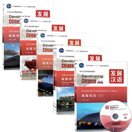 5pcs/set Developing Chinese Senior High-grade Book About Comprehensive Reading And Writing Of Listening And Speaking